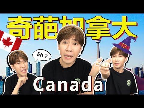 10個加拿大的奇葩現象