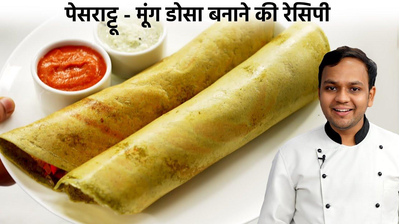क्रिस्पी पेसराट्टू डोसा बनाने की विधि - Crispy Moong Pesarattu Dosa Recipe - CookingShooking Hindi