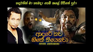 Adare Thawa Hithe Thiyenawa - Indunil Andramana 2019 New Song