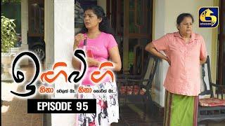 IGI BIGI Episode 95 || ඉඟිබිඟි  || 1st May 2021 Thumbnail