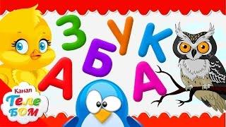 Мультик про РУССКИЙ АЛФАВИТ для детей 4 лет и 6 лет дошкольного возраста.