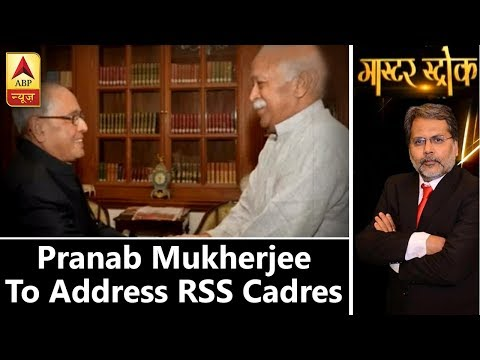 Master Stroke: Pranab Mukherjee To Address RSS Cadres In Nagpur | ABP News