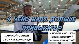 ДВУХСТОРОНКА на счет Нарезка с ХОККЕЙНОЙ тренировки 9 GoPro hockey любительский хоккей