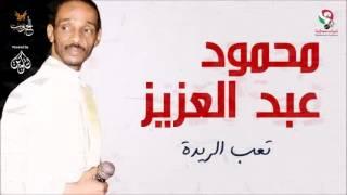 محمود عبد العزيز _  تعب الريدة /mahmoud abdel aziz