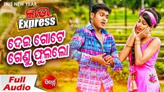 "Dei Gote Gendu Phula | Masti Song of "" Love Express"" I Mantu Chhuria & Arpita | Swaraj,Sunmeera"