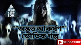 ☠️অদ্ভুত আকর্ষণ☠️ | Sunday suspense | type | 2018 | bangla | hasir | bhoutik | goenda | golpo
