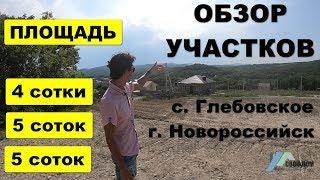 Свой Дом. Обзор участков под застройку в коттеджном поселке Глебовское