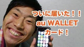 ついに届いた!!au WALLETカード!