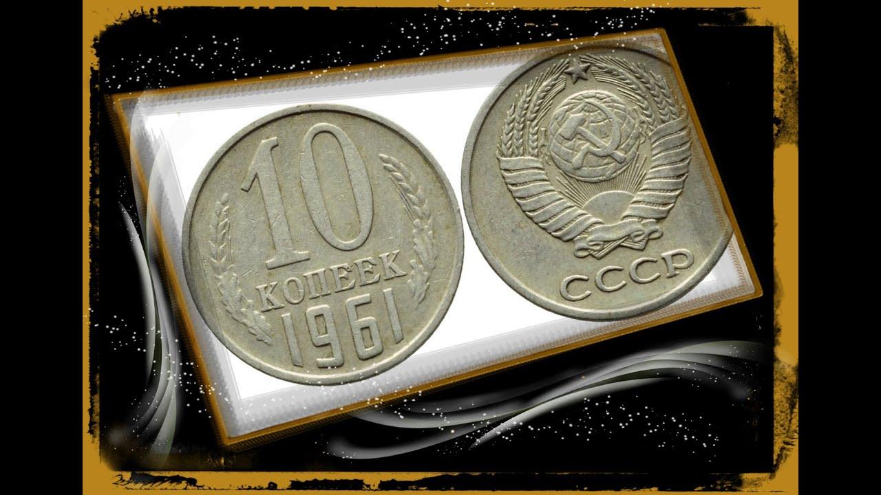 Монета 10 копеек 1961 года 25 рублевая монета фифа 2018 цена