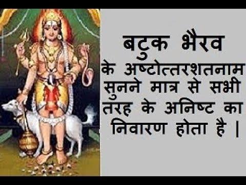 Batuk Bhairav Stotra Pdf