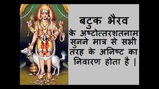 SRI BATUK BHAIRAV ASHTOTAR SHATNAAM STOTRA