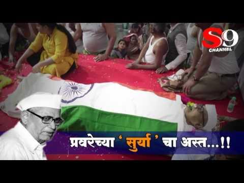 SHIRDI S9 NEWS Balasaheb Vikhe Patil Funeral