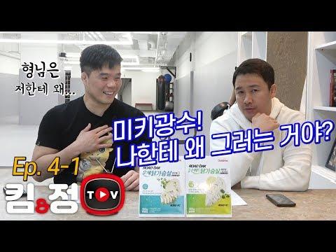 """[킴앤정TV] Ep. 4-1 가오형, 드디어 응답했다?! """"미키광수! 나한테 왜 그러는 거야?"""""""
