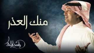 راشد الماجد - منك العذر (النسخة الأصلية) | 2006