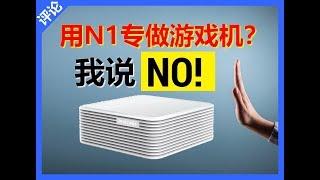 Zapętlaj 为什么我不推荐买斐讯N1的盒子来刷游戏系统? | Xiaobing Gan