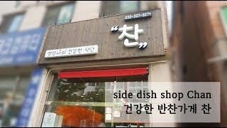 Healthy side dish shop Chan 부천…