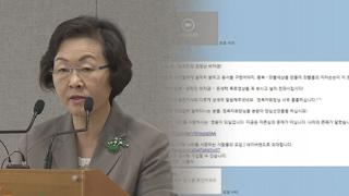 '문재인 비방글' 신연희 강남구청장…검찰, 공안부 배당 / 연합뉴스TV(YonhapnewsTV)