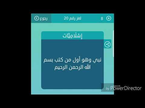نبي وهو أول من كتب بسم الله الرحمن الرحيم من 6 حروف لعبة كلمات متقاطعة Youtube