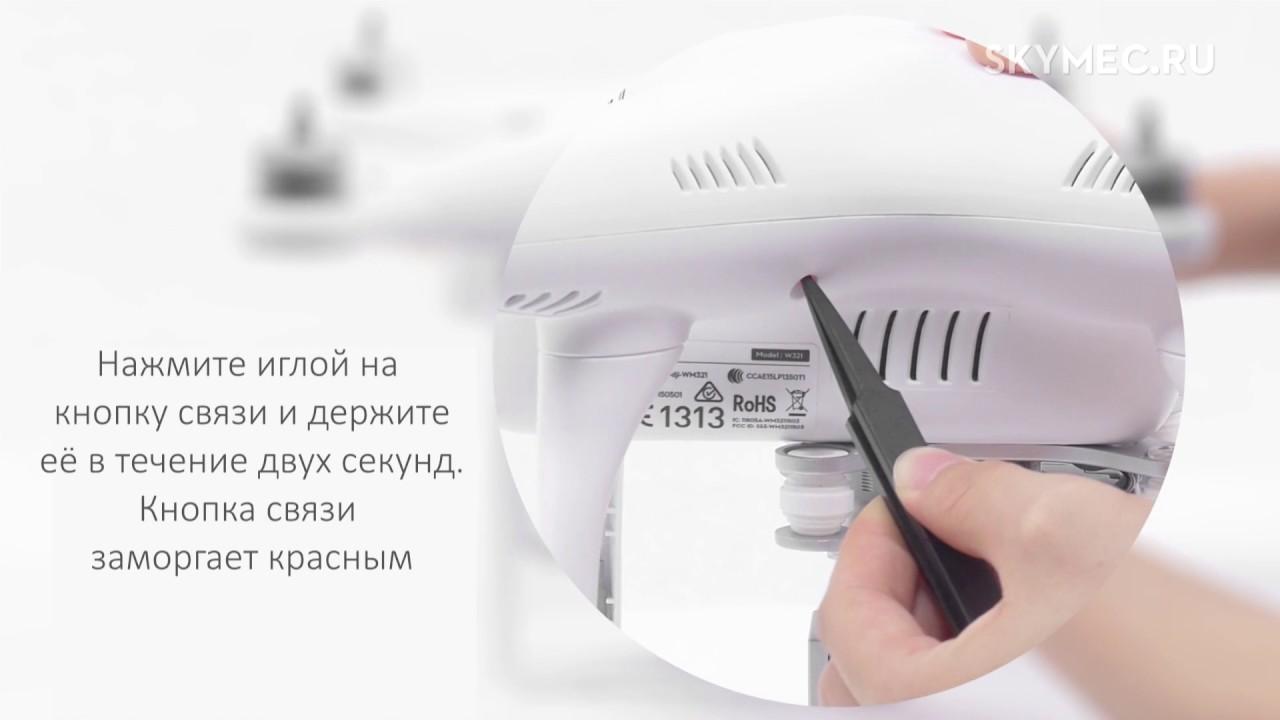 Привязка пульта dji phantom 3 advanced шнур iphone phantom оригинальный от производителя