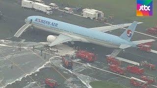 이륙 직전 불길 치솟아…대한항공기 화재사건 재구성