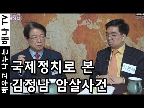 [이춘근의 국제정치] 144회 - 2월 18일 공개방송, 김정남 죽음 이후 북한 김정은 정권의 앞날은?