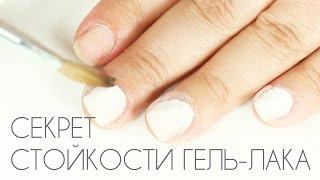 Способ улучшения носки гель-лака. Как наносить гель-лак(Способ улучшения носки гель-лака. Как наносить гель-лак Праймеры http://www.krasotkapro.ru/catalog/praymery_gel/?utm_source=Youtube&utm_medium., 2015-09-07T07:01:39.000Z)
