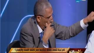 على هوى مصر - اربع نواب يفتحون ملف الفساد في التأمينات والصحة والتعليم والسكان!