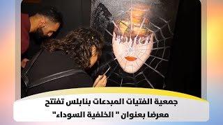 """جمعية الفتيات المبدعات بنابلس تفتتح معرضا بعنوان """" الخلفية السوداء"""""""
