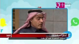السفير السعودي في العراق : سنفتح الحدود بين السعودية والعراق للشعبين #مالك_الروقي