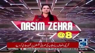Nasim Zehra @8 | 24 June 2018 | 24 News HD