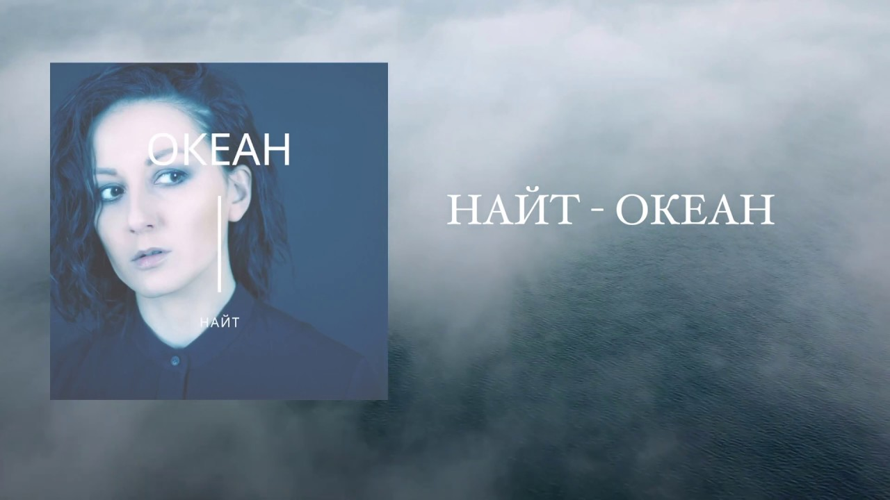 Найт - Океан    Official Audio [ Минус   Караоке ]