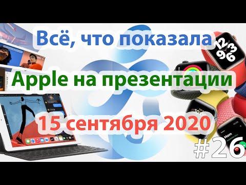 Всё, что показала Apple на презентации 15 сентября 2020