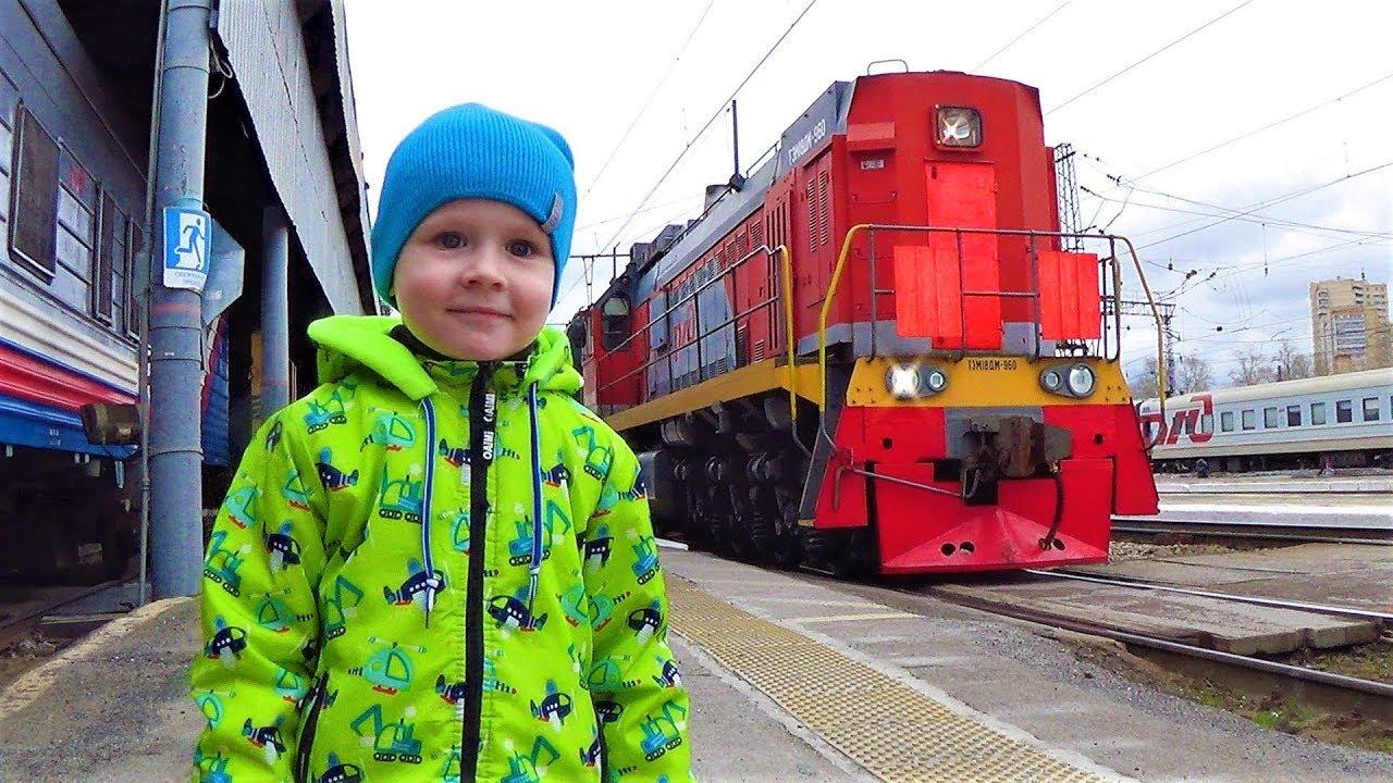 Макс смотрит поезда грузовой поезд дизель и электричка Видео для детей про поезда