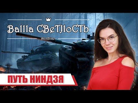 🔴 ПУТЬ НИНДЗЯ: Последний рывок 🔴 Кияяяяя! World of Tanks Blitz thumbnail