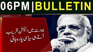 News Bulletin| 06:00 PM | 24 March 2019 | Neo News