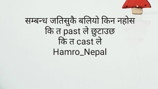 मन छुने लाईन हरु part-12|Nepali Quotes | मन छुने लाईन हरु | Heart Touching Nepali Quotes|Hamro Nepal
