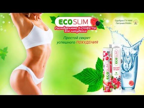 Eco Slim - уникальное средство для похудения.