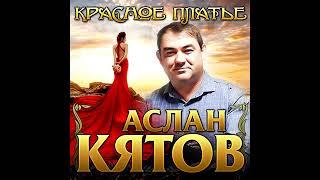 Аслан Кятов - Красное платье/ПРЕМЬЕРА 2020