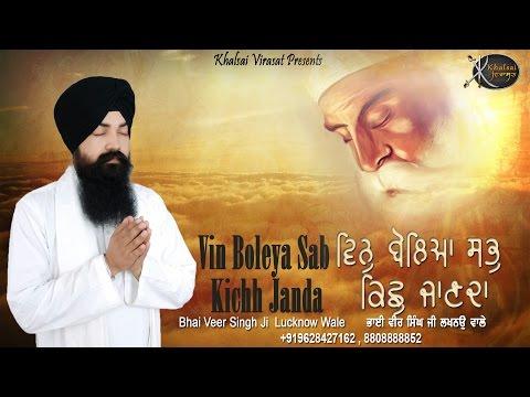 Mere Shaha |  Bhai Veer Singh Ji | Gurbani Shabad | kirtan | HD