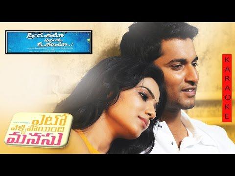 Priyathama Neevachata Kushalama Telugu Song Karaoke