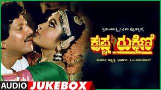 Kannada Old Songs | Krishna Rukmini Movie Songs | Jukebox