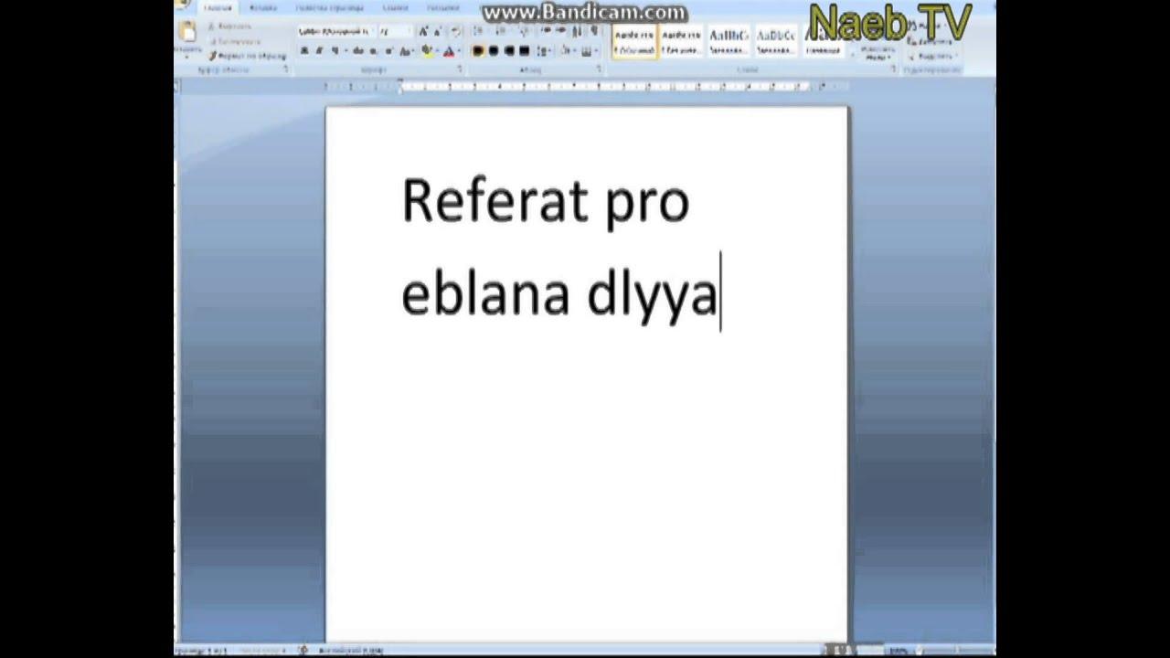 tutorial Как сделать реферат   tutorial Как сделать реферат