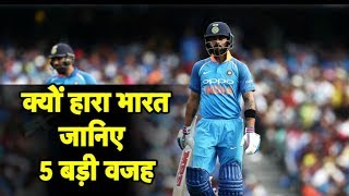 INDvsAUS: Reasons for India's loss at Sydney | Sports Tak