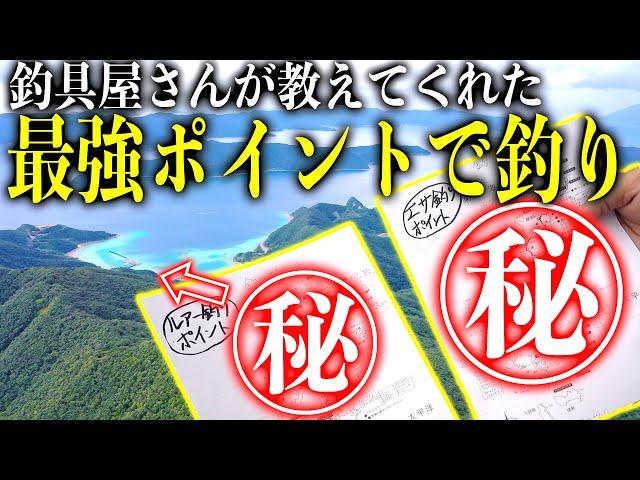 釣具屋さんが教えてくれた最強ポイントで釣りしてみた【奄美大島遠征 #1】