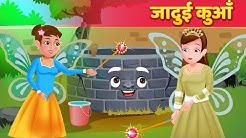 जादुई कुआँ | Magical Well | Hindi Kahani | Moral Stories | Hindi Fairy Tales