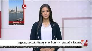 استشاري أوبئة: مصر لم تشهد حتى الآن موجة ثانية من كورونا