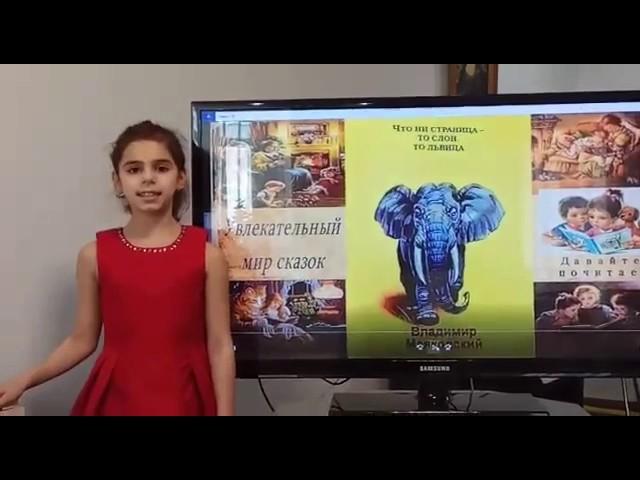 Изображение предпросмотра прочтения – КристинаКазанджян читает произведение «Что ни страница, — то слон, то львица» В.В.Маяковского
