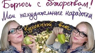 Как похудеть, не прекращая есть. Болталка и рецепты. Vlog.