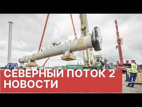 Северный поток 2. «Газпром» дал США совет «никогда не говори никогда» о «Северном потоке-2»