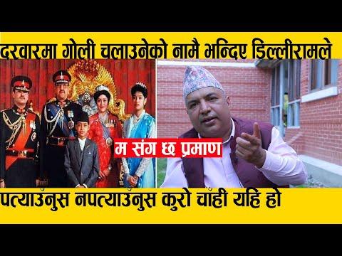 जेठ १९ गते दरवारमा गोली चलाउँनेको नामै भन्दिए Dilliram Khanal ले || Otv Nepal